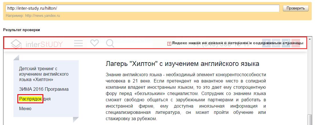 ОЧумелые Roo`чки: технический аудит для сайта inter-study.ru