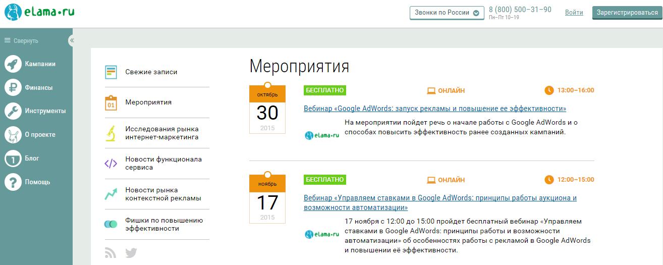 Подборка бесплатных вебинаров по интернет-маркетингу