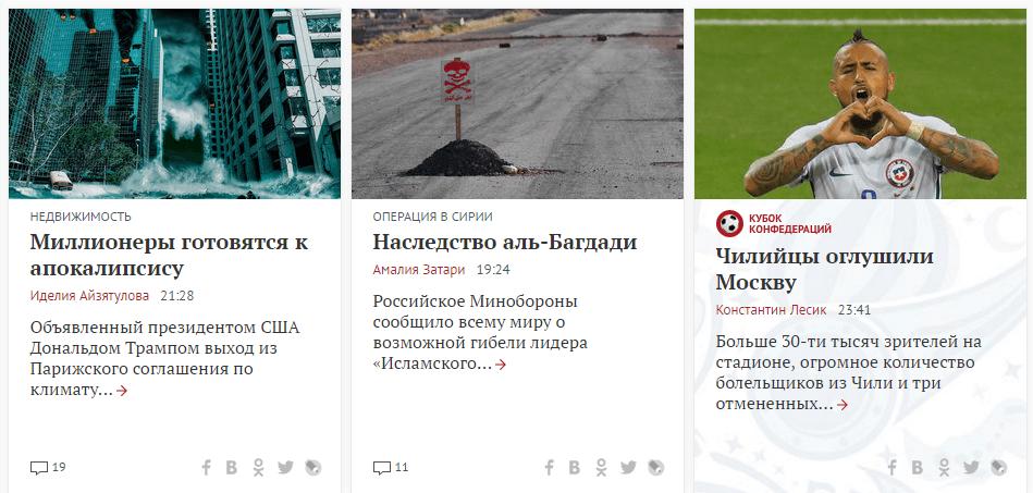 Юзабилити-лаборатория: сравнение испаноязычных и русскоязычных новостных порталов