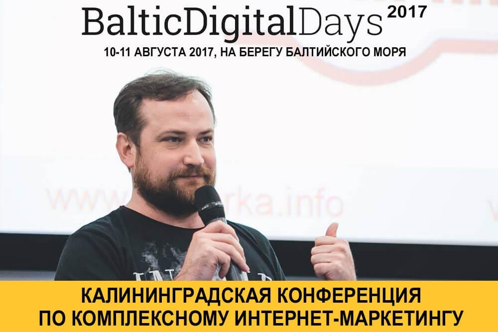 Зачем выступать на digital-конференциях?